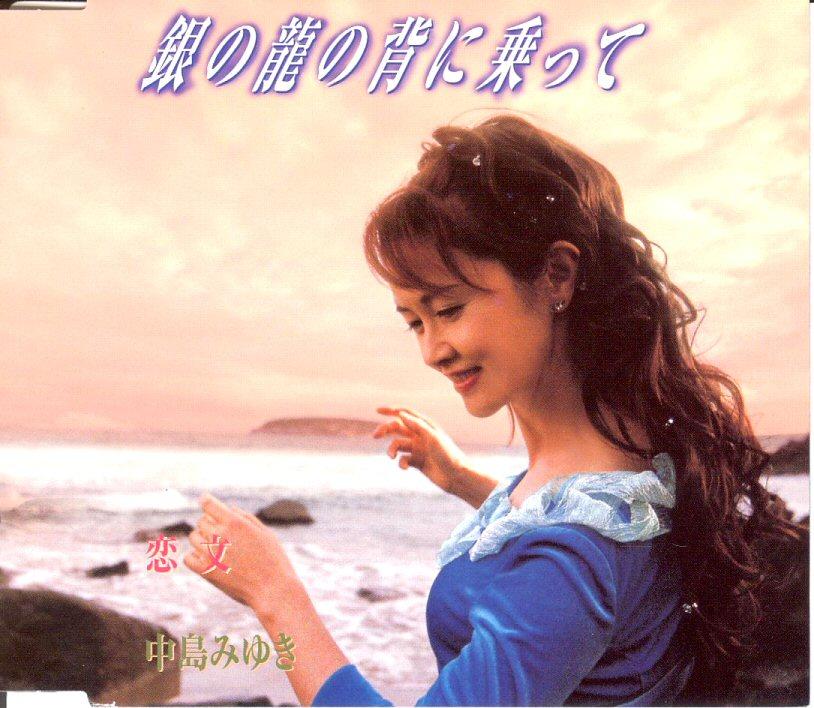 中島みゆきの画像 p1_32